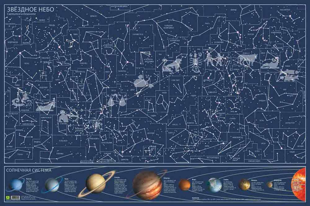 Картинка для Карта звездного неба, светящаяся в темноте, настенная, в подарочном тубусе