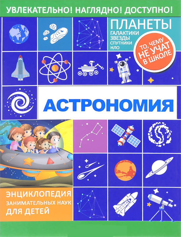 Картинка для «Астрономия», Вайткене Л.