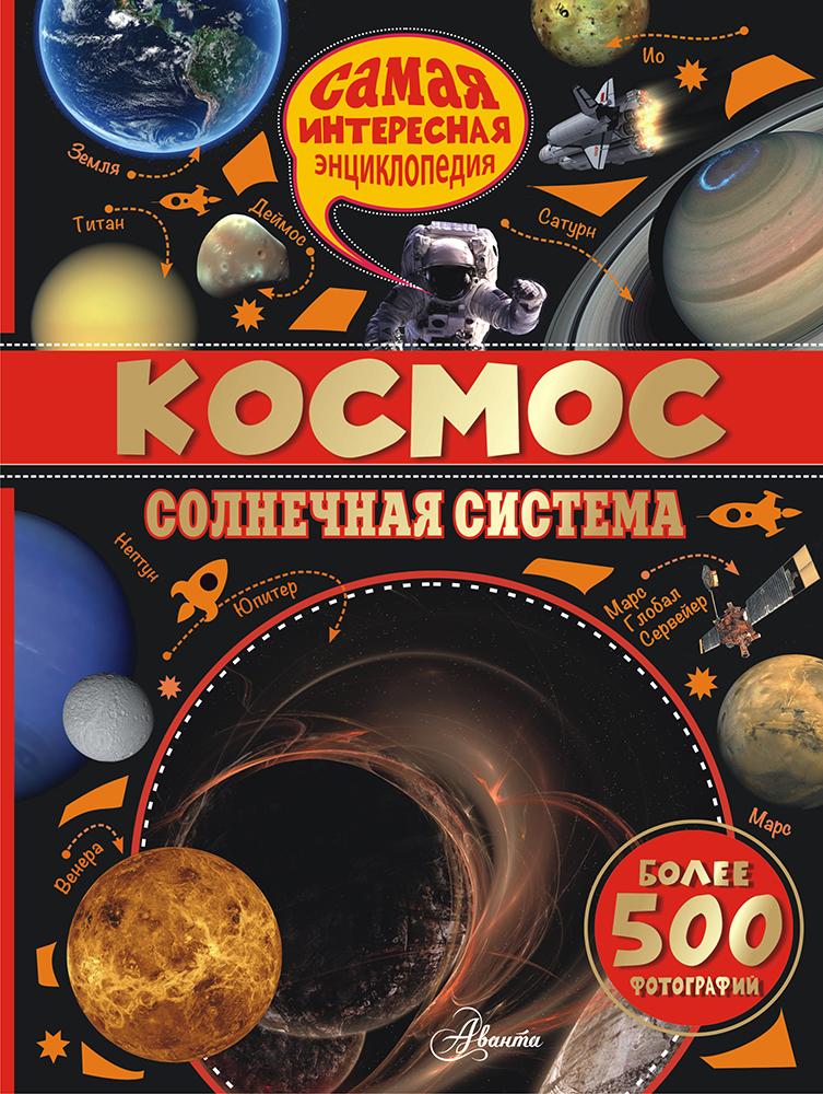 Картинка для «Космос. Солнечная система», Вильмез А.