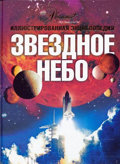 Картинка для Энциклопедия «Звездное небо», Лапина И.В.