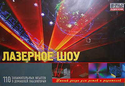 Картинка для Набор «Лазерное шоу»