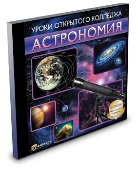 Картинка для Уроки Открытого Колледжа. Астрономия (Jewel)