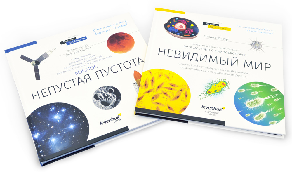 Картинка для Книга знаний в 2 томах. «Космос. Микромир»