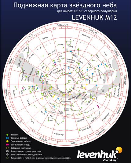 Levenhuk (Левенгук) M12, Малая подвижная карта звездного неба  190.000