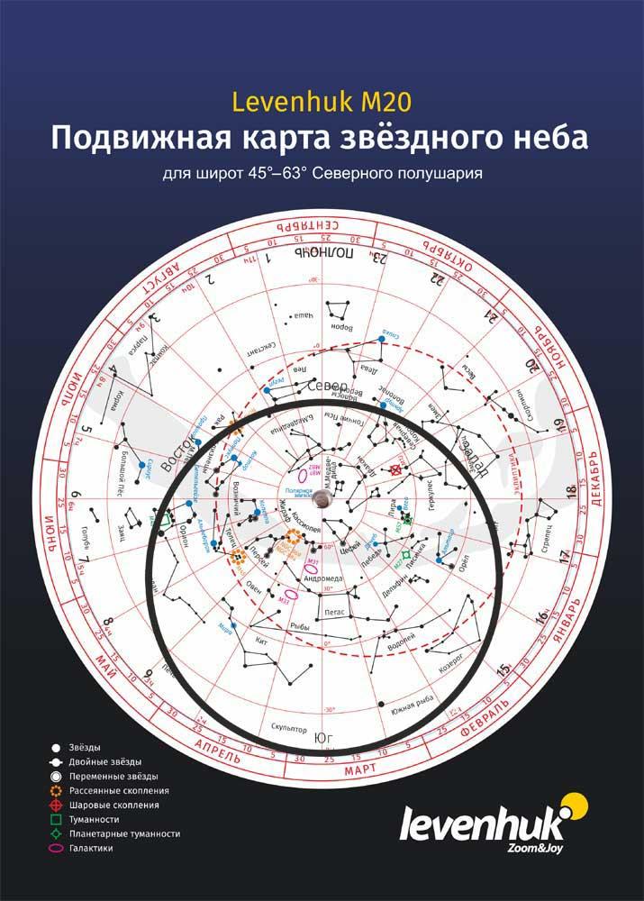 Levenhuk (Левенгук) M20, Большая подвижная карта звездного неба  290.000
