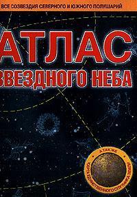 Картинка для Атлас звездного неба