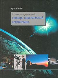 Картинка для Иллюстрированный словарь практической астрономии. Китчин К.