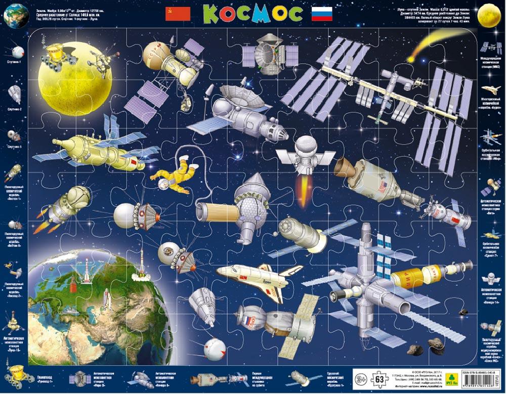 Картинка для Пазл детский «Космос», на подложке, 63 элемента