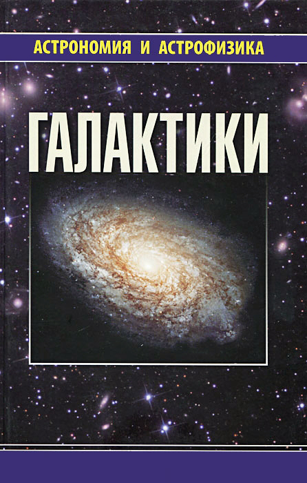 Картинка для «Галактики», Сурдин В.Г.
