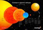 Постер Levenhuk «Солнце и другие звезды»